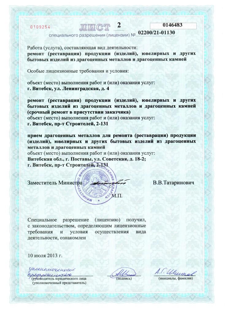 Лицензия 2-Ремонт