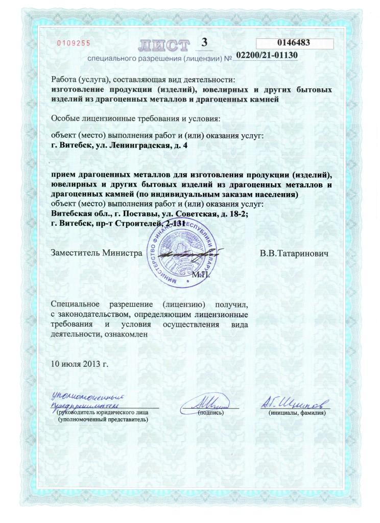 Лицензия 3-Изготовление