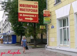 ул. Кирова2